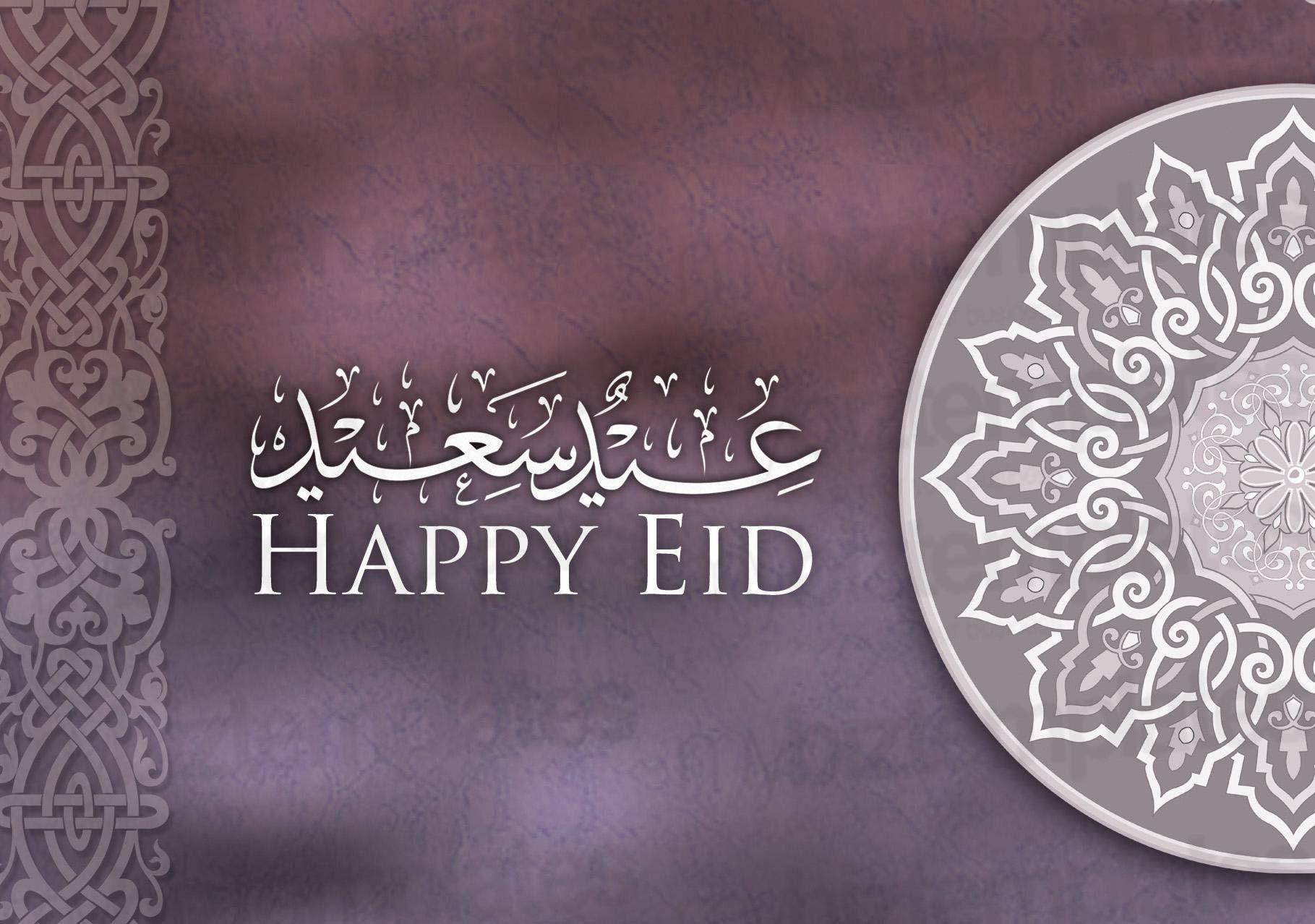 Happy EID Al-Fitr Mubarak: تقبل الله منا ومنكم صالح الأعمال