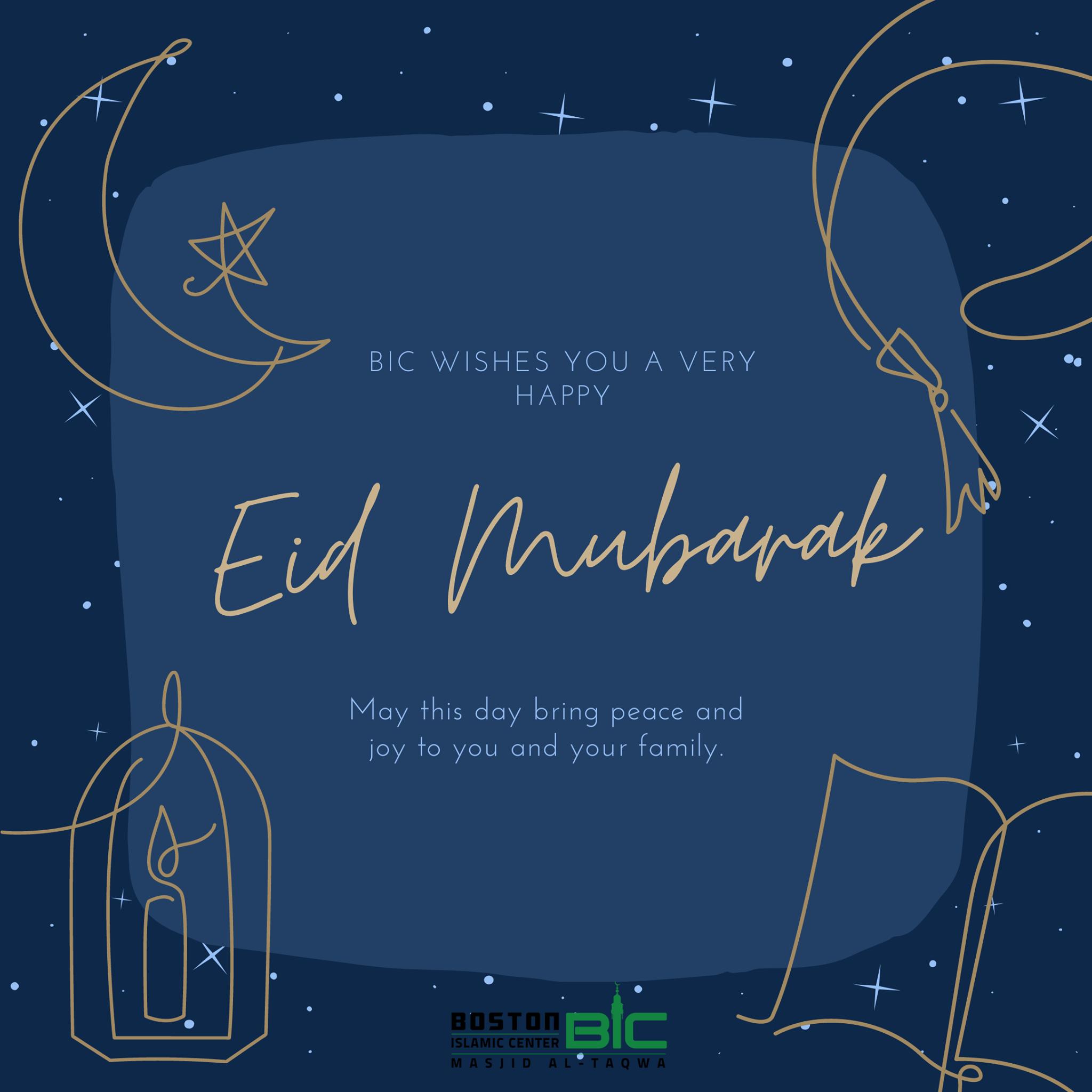 عيدكم مبارك | Eid Mubarak!